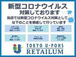 ユーポスグループ全国80店舗展開!掲載されてない車両も、お問い合わせ下さい。東京ユーポス048-793-4035