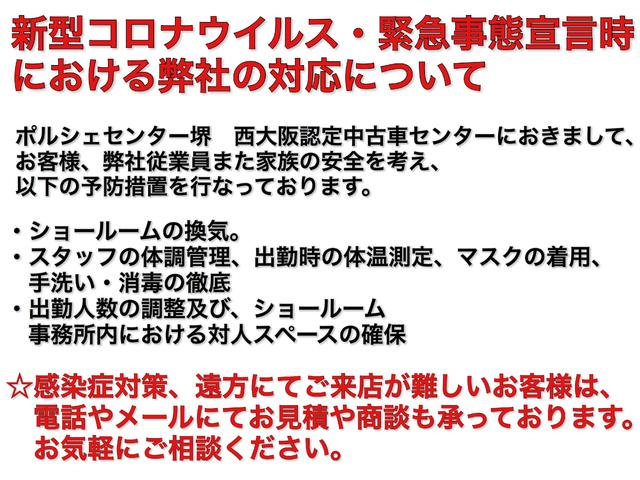 車両に関するお問い合わせは、ポルシェセンター 西大阪認定中古車センター06-6474-0107 迄!