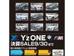 弊社Y'zONEでは現在、9/30まで全車対象の決算セールを行っております。また、車両購入時のオプションサービス特典も行っております。是非この機会にプレミアムセグメントのカスタム車両を手に入れてください。