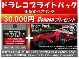 今話題のドライブレコーダーとボディーコーティングをセットでご購入頂くと、30,000円クーポンプレゼント!この機会をお見逃しなく!