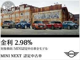 MINI認定中古車全モデルに2.98%金利を実施しております。 ※3月末までの名義変更が条件となります。 ※61~84回払いは3.18%となります。