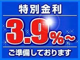 オートローンは特別低金利3.9パーセントとなります。