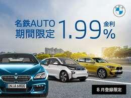 <キャンペーン対象車両> 本車両は8月末までの登録分に限り、BMWローン弊社特別金利1.99%適応となります!