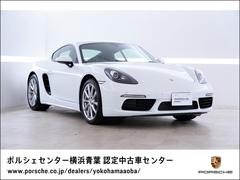 ポルシェ 718ケイマン の中古車 PDK 神奈川県横浜市青葉区 820.0万円