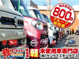 「軽自動車サンライズ♪」のテレビCMでおなじみの軽 届出済 未使用車取扱店 です!毎週お得なフェアを開催しております!弘前本店は総合展示場となっておりますので普通車から軽中古車までご覧いただけます。