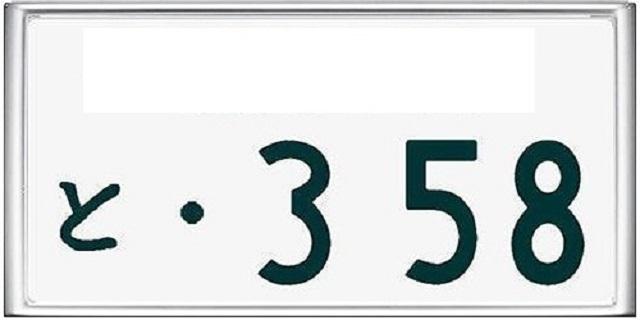 Bプラン画像:お好きな数字をお選び頂けます!