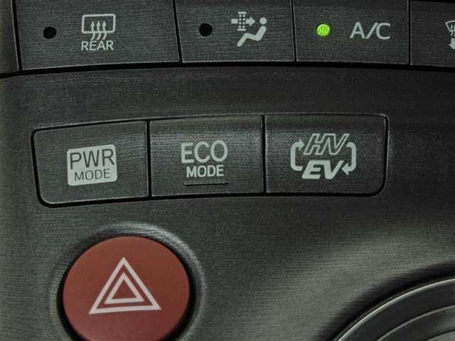 3つの走行モードがあります。『EVモード』はモーターのみで走行しガソリンを消費しないハイブリッド車ならではの環境にも優しい走行です。