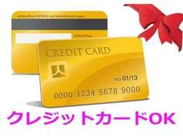 クレジットカード決済も対応しております。