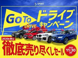 GO TO DRIVE キャンペーン開催中です!