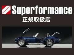 「Superformance」の正規取扱店となりました!同社の車両販売もお任せください!