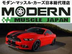 アメリカ合衆国の「Modern Muscle Cars」と正式なライセンス契約!同社の制作するハイエンドなコンプリートカーを販売しています