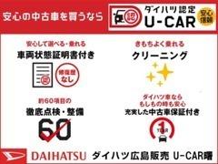ダイハツ認定U-CARも充実!品質には自信があります!