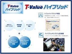 人気のハイブリッド車には、T-Valueハイブリッド!ハイブリッド機構の長期保証やハイブリッドシステム診断書を発行致します!