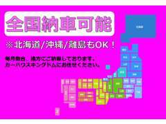 ※新型コロナウィルス対策で、店舗(事務所内)・車輛に対し、除菌・換気を行っておりますのでご安心下さい。