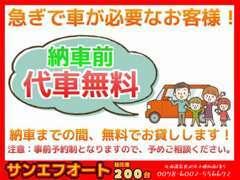 急な代車のご利用もご相談ください!当店では常時無料代車20台ご用意しております。ご契約後納車まで無料でお貸し致します。