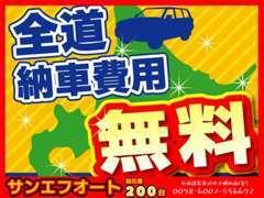 全道納車費用無料キャンペーン中です!(自社買取、下取プライス車は除く) 国道12号線に1200坪のスペースに総在庫200台展示!!