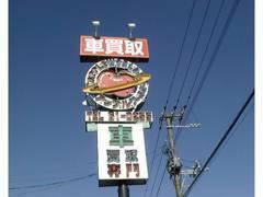 国道36号線沿いヤマダ電機様向い♪りんごのマークが目印です♪