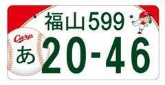ご希望があればカープ希望番号の申請も購入と同時にできます。