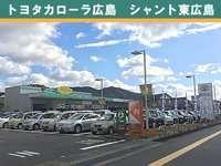 トヨタカローラ広島 シャント東広島