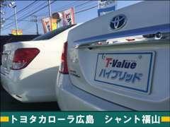 安心のトヨタ「T-Value」「T-Valueハイブリッド」
