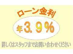 ローン金利実質年率3.9%!詳しくは販売店スタッフまでお問い合わせください☆