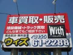 車買取・販売のことならウィズにお任せ下さい!お問合せは0155-61-2288まで!