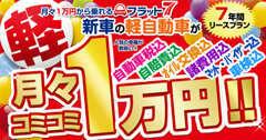 新車が半額!ワンナップ☆ 軽の新車が月々1万円!フラット7★