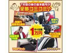 月々1万円で新車に乗れる!フラット7始めました♪♪
