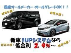 新車が半額で乗れる、ワンナップシステム!低金利の3.9%♪