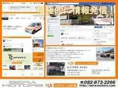 自社HP開設しました。フェイスブックと連動しておりますので、最新情報が満載です。見にきてください。http://sera-motors.com/