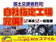 自社指定工場も完備!アフターも車検も安心してお任せください。