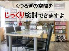 店内商談スペースには種類豊富なドリンクコーナーがあり、のんびりお過ごしできるようにしています☆