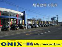 旭自動車工業(株) ONIX一関店