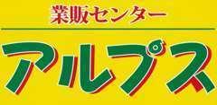 買取専門店として25年の経験と自信あり☆お気軽にお問い合わせ下さい☆店舗HPは→https://gts5600.wixsite.com/alps868088