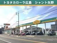 トヨタカローラ広島 シャント矢野