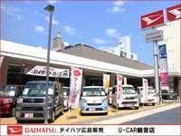 ダイハツ広島販売 U-CAR観音店