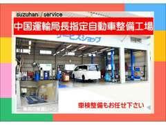 中国運輸局長指定整備工場保有のスズキ販売高屋にお任せ下さい! 当店整備スタッフ全員が自動車検査員の資格を有しております。
