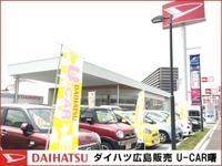 ダイハツ広島販売 U-CAR曙店