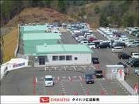 ダイハツ広島販売 ネットステーション入野