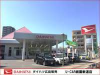 ダイハツ広島販売 U-CAR祇園新道店