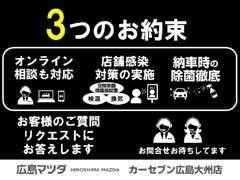 広島マツダ直営!広島マツダの他店舗の中古車もご提案出来ます!