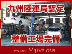 【九州運輸局長認証工場提携】納車前にしっかり整備で安心!