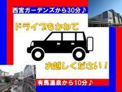 西宮市街から20分!有馬温泉まで10分!ドライブがてらに是非どうぞ!阪神高速北神戸線西宮山口南ICから約3分です!!