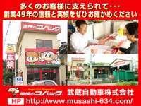 武蔵自動車株式会社 null