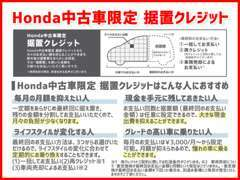 嬉しいホンダの買い方提案!詳細はスタッフが丁寧にご説明させて頂きます!