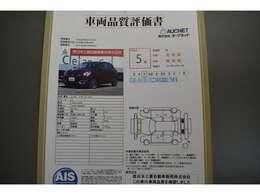 AIS社の車両検査済み!総合評価5点(評価点はAISによるS~Rの評価で令和1年9月現在のものです)☆是非、店頭で実車ともどもご確認下さいませ。お問合せ番号は49084363です♪