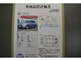 AIS社の車両検査済み!総合評価4.5点(評価点はAISによるS~Rの評価で令和1年10月現在のものです)☆是非、店頭で実車ともどもご確認下さいませ。お問合せ番号は49104080です♪
