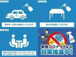 もちろん、お車を直接ご確認されたいお客様にも安心してご来店いただけるよう次の対策をスタッフ一同こだわって推進しております!リピーターは3蜜を徹底排除!ご商談は1組み限り!お車や店内の消毒を徹底!