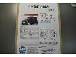 AIS社の車両検査済み!総合評価4点(評価点はAISによるS~Rの評価で令和2年5月現在のものです)☆是非、店頭で実車ともどもご確認下さいませ。お問合せ番号は40034744です♪