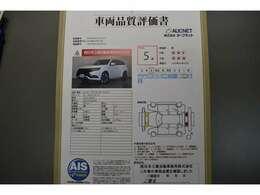 AIS社の車両検査済み!総合評価5点(評価点はAISによるS~Rの評価で令和2年4月現在のものです)☆是非、店頭で実車ともどもご確認下さいませ。お問合せ番号は40034674です♪